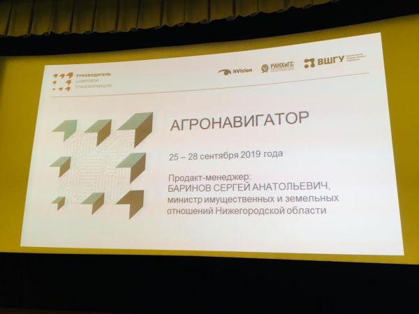 Министр Сергей Баринов представил прототип интернет –портала - агронавигатор
