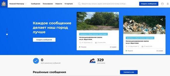В Нижегородской области запущен портал обращения граждан «Вам решать»