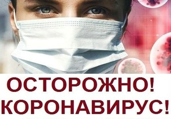 Меры по борьбе с распространением коронавирусной инфекции COVID-19