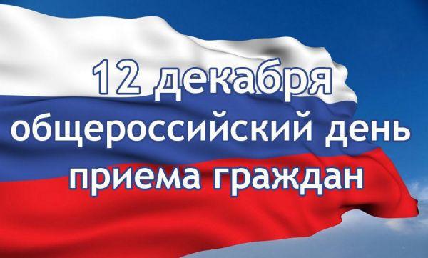 12 декабря 2018 года будет проведен общероссийский день приема граждан